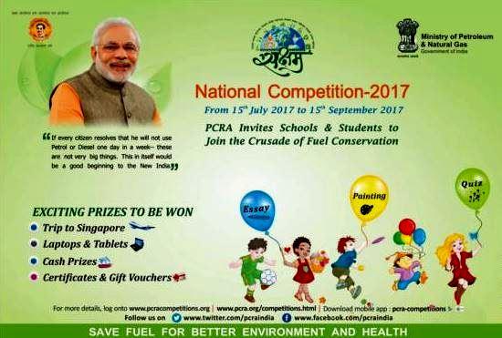pcra-competition-2017