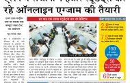 Everyday 4000 students are preparing for Online Examination at ALLEN Career Institute