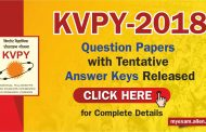 KVPY-2018 Question Papers (SA,SB/SX) with Tentative Answer Keys Released – Check Here