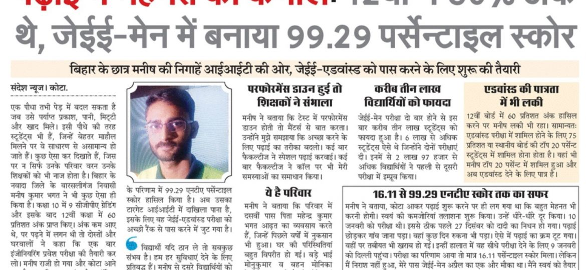 Chambal Sandesh_Kota_09-05-2019_Special Story-Manish Bhagat JEE Main Result Success Story