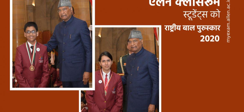 allen students won national child awards